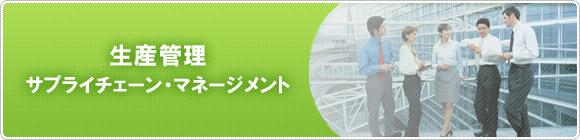 生産管理/サプライチェーン・マネージメント
